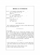 채권압류및 전부명령신청서(담보권실행 등)