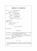채권압류및 추심명령신청서(채무자 다수)