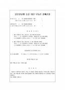 부동산임의경매신청서(부동산별 2회설정)