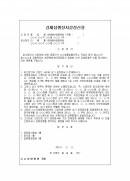 강제집행정지결정신청서(공정증서)