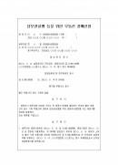 부동산임의경매신청서(원금만 청구)