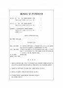 채권압류및 전부명령신청서(통상,지급명령)