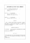 부동산임의경매신청서(변경계약)
