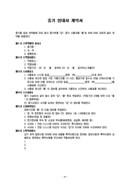 임대차계약서(중기 장비를 사용할 경우)(3)