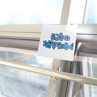 퇴근할 때 창문 꼭 닫아주세요~