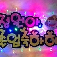 유치원 졸업식날 사용할 LED 팻말 만들었어요^^