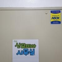 산뜻하게 변신한 사무실 문