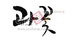 섬네일: 과꽃 - 손글씨 > 캘리그래피 > 동/식물