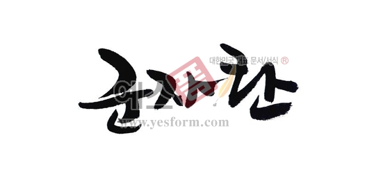 미리보기: 군자란 - 손글씨 > 캘리그래피 > 동/식물