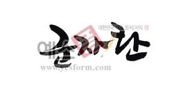 섬네일: 군자란 - 손글씨 > 캘리그래피 > 동/식물