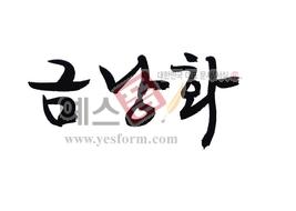섬네일: 금낭화 - 손글씨 > 캘리그래피 > 동/식물