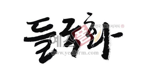 미리보기: 들국화 - 손글씨 > 캘리그래피 > 동/식물