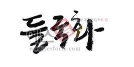 섬네일: 들국화 - 손글씨 > 캘리그래피 > 동/식물