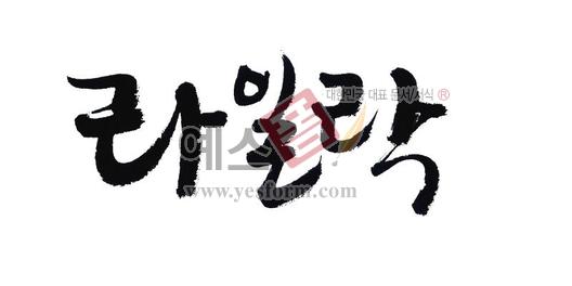 미리보기: 라일락 - 손글씨 > 캘리그래피 > 동/식물