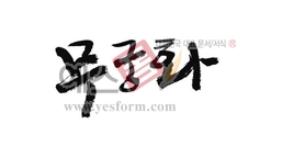 섬네일: 무궁화 - 손글씨 > 캘리그래피 > 동/식물