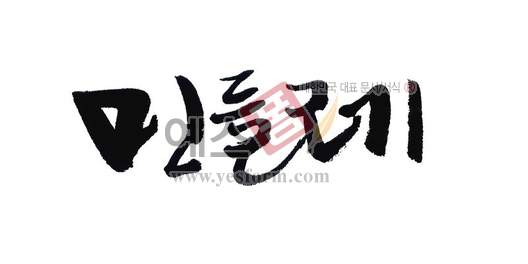 미리보기: 민들레 - 손글씨 > 캘리그래피 > 동/식물
