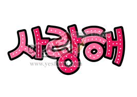 섬네일: 사랑해(땡땡이) - 손글씨 > POP > 웨딩축하