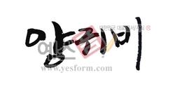 섬네일: 양귀비 - 손글씨 > 캘리그래피 > 동/식물