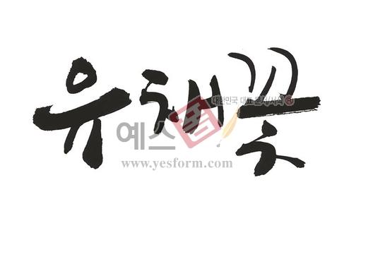 미리보기: 유채꽃 - 손글씨 > 캘리그래피 > 동/식물
