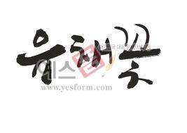 섬네일: 유채꽃 - 손글씨 > 캘리그래피 > 동/식물
