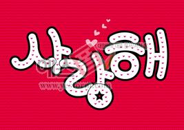 섬네일: 사랑해(하트) - 손글씨 > POP > 웨딩축하