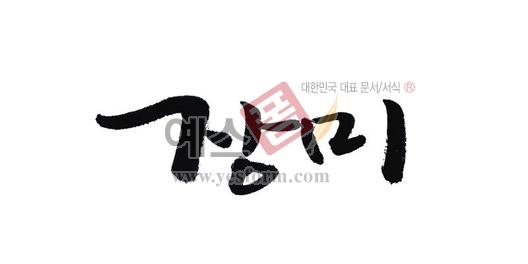 미리보기: 장미 - 손글씨 > 캘리그래피 > 동/식물