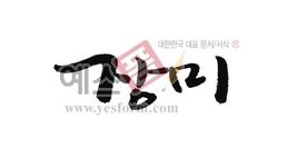 섬네일: 장미 - 손글씨 > 캘리그래피 > 동/식물