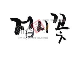 섬네일: 접시꽃 - 손글씨 > 캘리그래피 > 동/식물