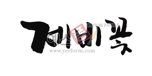 미리보기: 제비꽃 - 손글씨 > 캘리그래피 > 동/식물