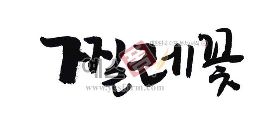 미리보기: 찔레꽃 - 손글씨 > 캘리그래피 > 동/식물