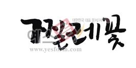 섬네일: 찔레꽃 - 손글씨 > 캘리그래피 > 동/식물