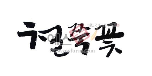 미리보기: 철쭉꽃 - 손글씨 > 캘리그래피 > 동/식물