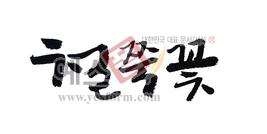 섬네일: 철쭉꽃 - 손글씨 > 캘리그래피 > 동/식물