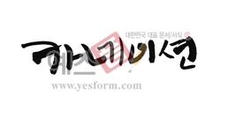 섬네일: 카네이션 - 손글씨 > 캘리그래피 > 동/식물