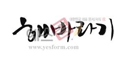 섬네일: 해바라기 - 손글씨 > 캘리그래피 > 동/식물
