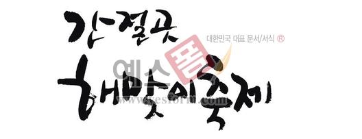 미리보기: 간절곳 해맞이축제 - 손글씨 > 캘리그래피 > 행사/축제