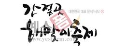 섬네일: 간절곳 해맞이축제 - 손글씨 > 캘리그래피 > 행사/축제
