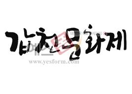 섬네일: 갑천문화제 - 손글씨 > 캘리그래피 > 행사/축제
