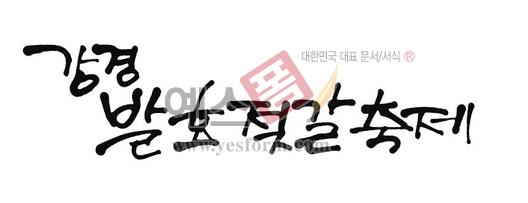 미리보기: 강경 발효젖갈축제 - 손글씨 > 캘리그래피 > 행사/축제