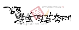 섬네일: 강경 발효젖갈축제 - 손글씨 > 캘리그래피 > 행사/축제