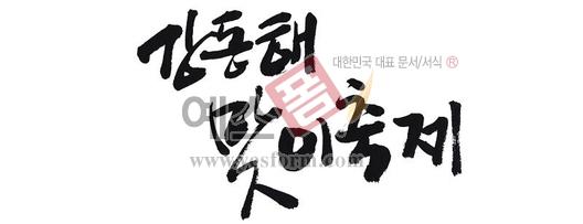미리보기: 강동 해맞이축제 - 손글씨 > 캘리그래피 > 행사/축제