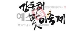섬네일: 강동 해맞이축제 - 손글씨 > 캘리그래피 > 행사/축제