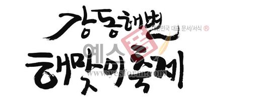 미리보기: 강동 해변해맞이축제 - 손글씨 > 캘리그래피 > 행사/축제