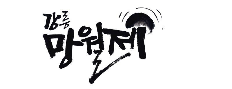 강릉망월제