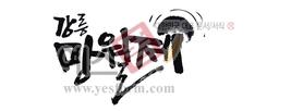 섬네일: 강릉망월제 - 손글씨 > 캘리그래피 > 행사/축제