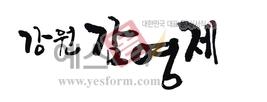 섬네일: 강원감영제 - 손글씨 > 캘리그래피 > 행사/축제
