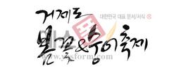 섬네일: 거제도 꽃숭어축제 - 손글씨 > 캘리그래피 > 행사/축제