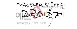 섬네일: 거창덕유산 하늘마을고로쇠축제 - 손글씨 > 캘리그래피 > 행사/축제
