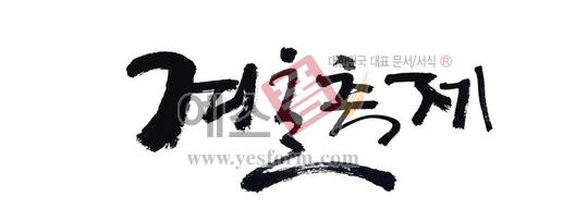 미리보기: 겨울축제 - 손글씨 > 캘리그래피 > 행사/축제