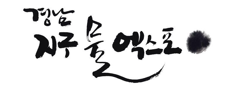 경남 지구물엑스포